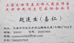 IM005813 面塑大师 - 赵连生名片