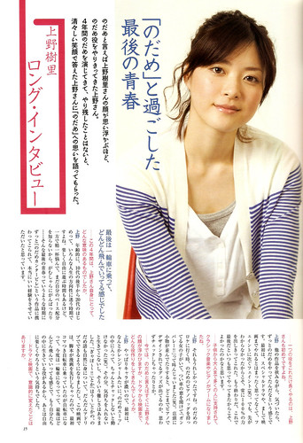 Nodame 2nd GuideBook P.15