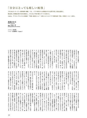 FLIX (2010/06) P.29