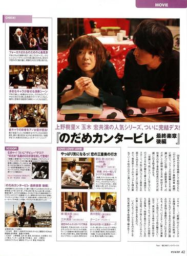 オリ☆スタ (2010 No.17) P.42