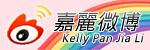weibo kelly
