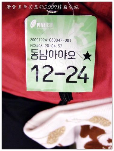 唐妮可☆吃喝玩樂過生活 拍攝的 20091224_滑雪真辛苦篇12。