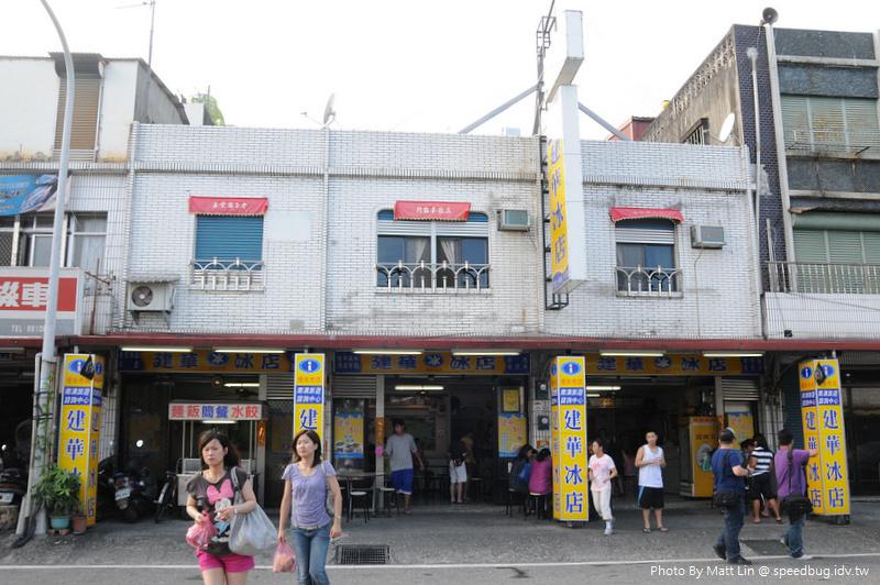 建華冰店 (1)