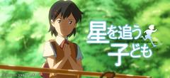101109(2) - 「新海誠」監督劇場版《星を追う子ども》將在明年5月上映!