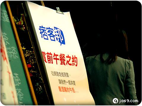2009第五屆全球華文部落格大獎賽 01