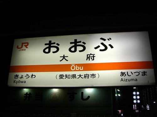 大府駅/Obu Station