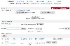 Seesaa blogのファイルマネージャ