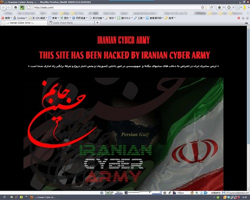 Baidu Hacked By Iranian Cyber Army - Search Engine Land