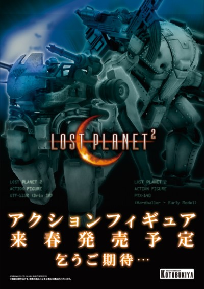 Lost Planet 2 Toys