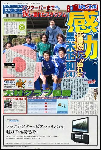 号外?大村FC優勝!