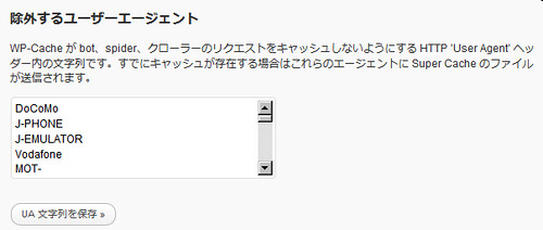 WPSuperCache、除外するユーザーエージェント