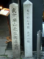 Takechi Hanpeita Once Lived Here (Rekishi no Tabi) Tags: japan kyoto kansai kiyamachi takechihanpeita tosaloyalistparty