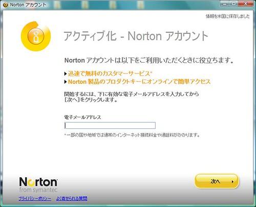 ノートン360 v4.0 9