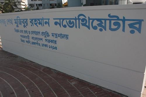 Bangla 1 (22)