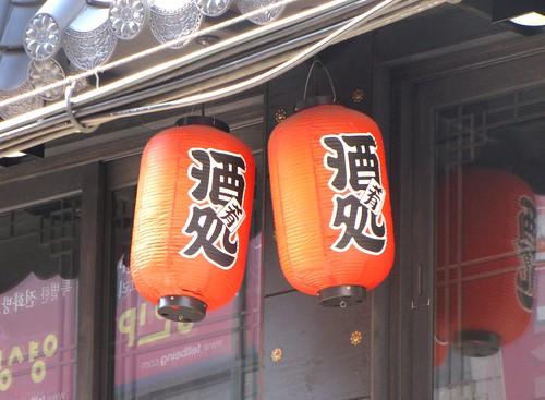 Korea Trip - Hangul lanterns