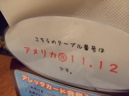 天満屋 アレッタ 広島 24