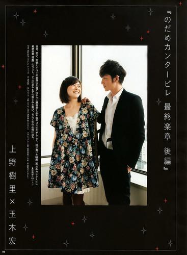 日本映画navi (2010 vol.21) P.95