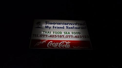 Koh Samui Sunset dinner @ My Friend Restaurant コサムイ タイレストラン マイフレンドレストラン0