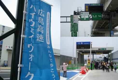 広島高速 開通イベント ハイウェイウォーク