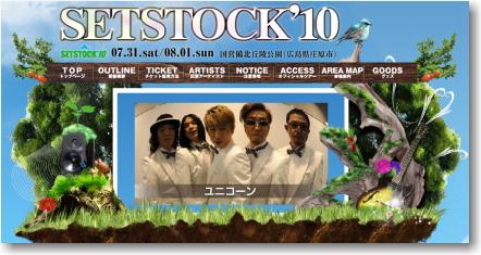 セットストック ( SETSTOCK )2010! 広島 にアツい夏がやってくる!出演者 情報も