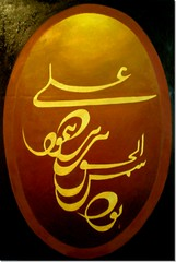 Painting&Persian calligraphy (Hamid M.) Tags: painting iran persia calligraphy  tabrizi   shams rumi tabriz        shamstabrizi   paintingcalligraphy