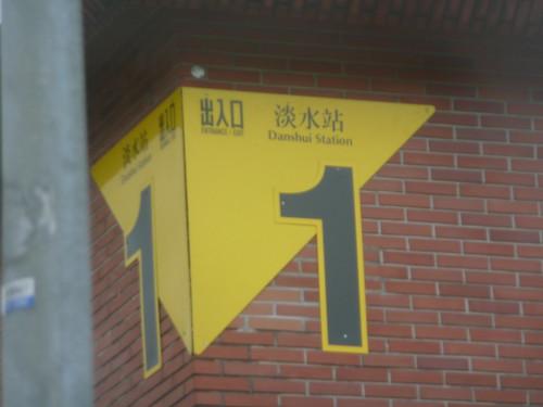 Tamsui MRT