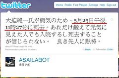 100527(1) - 遊戲編劇兼小說家「大迫純一」已於25日因癌症病逝,享年47歲 by 浅井ラボ (1/2)