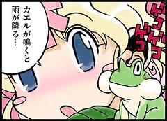 100607 - 《NHK 電視台 – 氣象預報》線上四格漫畫「春ちゃんの気象豆知識」第23回、梅雨連載中!
