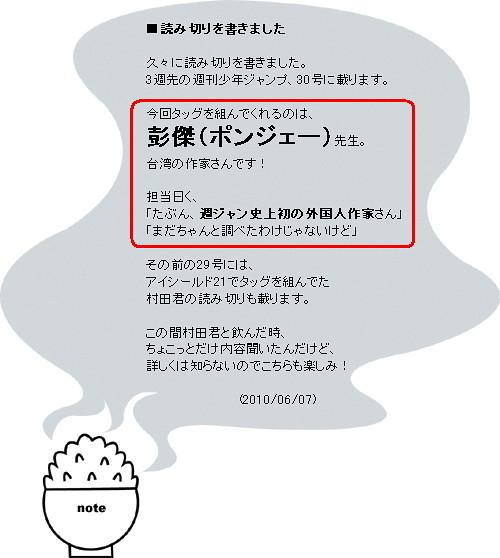 100608 - 台灣漫畫家彭傑(人蛇丸)將於6/28成為日本《週刊少年JUMP》雜誌史上第一位海外連載漫畫家!