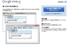 Google IMEをためす