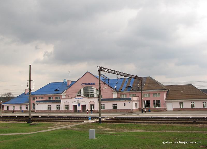 Вокзал в Столбцах