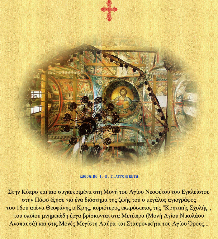 Microsoft Word - Theofanis o Kris stin Kypro 1