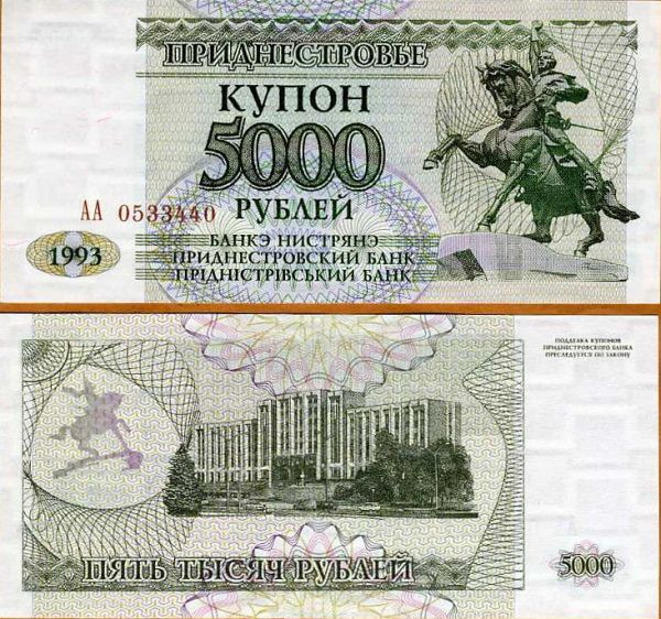 5000 Rublei Podnestersko 1993 (1995)