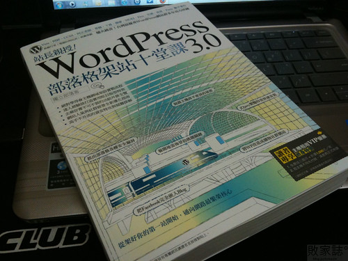 WordPress新書推薦