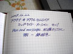 DSC08408