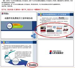 100114 - 針對大陸「SUNRISE国际动漫人才交流协会」盜竊商標的詐欺行為,多家日本動畫公司一同譴責