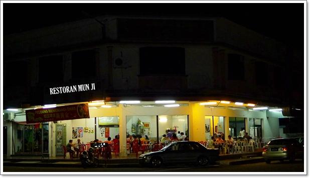 Mun Ji Restaurant @ Menglembu