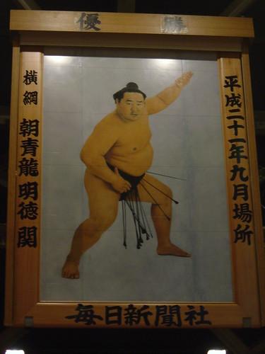 Il pannello commemorativo dell'ultimo campionato vinto da Asashoryu