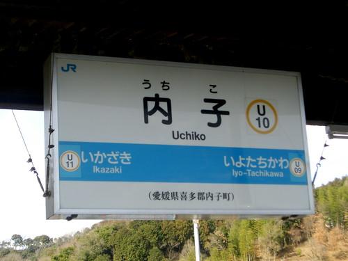 内子駅/Uchiko Station