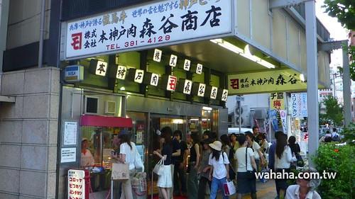 神戶牛.森谷商店