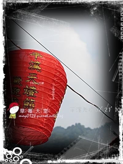 平溪放天燈2010.02.21-50