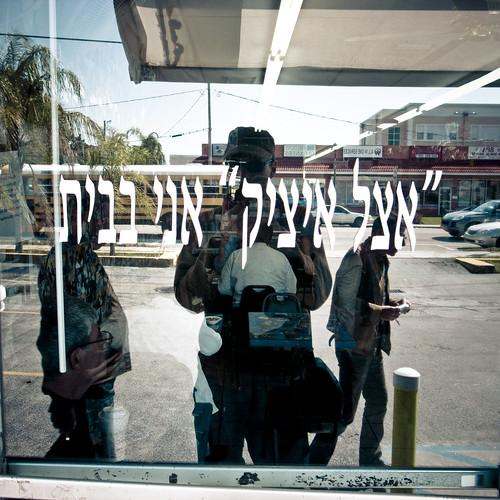 Etzel Itzik, Miami 2010