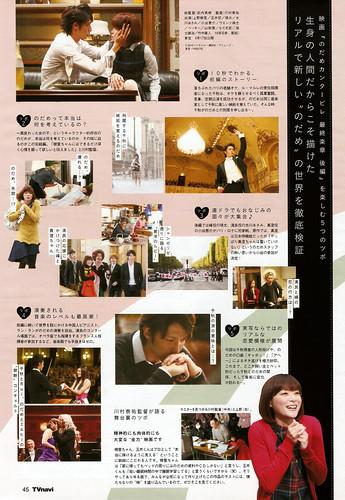 TV navi (2010/05) p.45