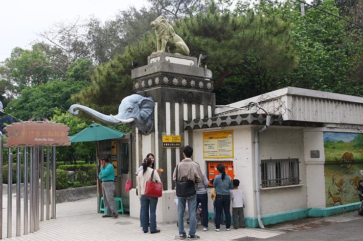新竹市立動物園0041
