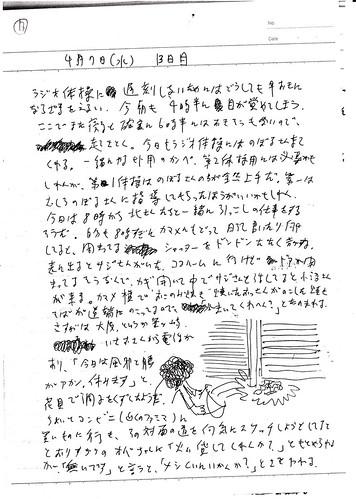 komadori-04-07-1.jpg