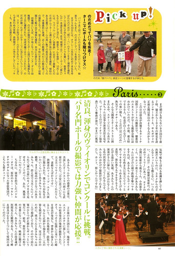 Nodame 2nd GuideBook P.40
