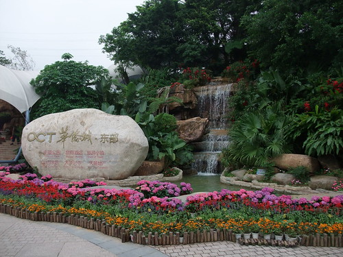 OCT 東部華僑城
