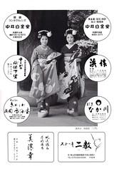 2009 Gion Odori (Miegiku) Tags: maiko geiko geisha gion odori higashi     kaburenjo fujima    bangumi