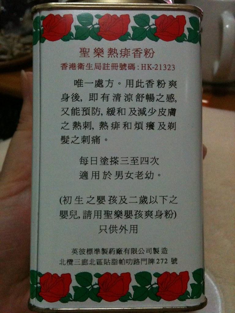 聖樂熱痱香粉