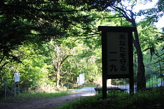 IMG_5146 (god-coinu) Tags: mountain nature japan climbing  ravine  iwaki       fukusima